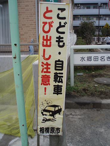 下九沢団地~上三増 044.jpg
