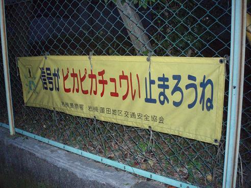 伊奈中央~蓮田 062.jpg