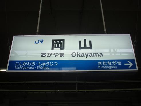 岡山 002.jpg