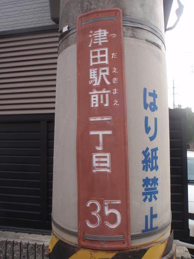 御殿山~藤阪 065.jpg