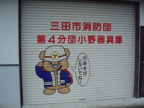 新三田~広野 074.jpg
