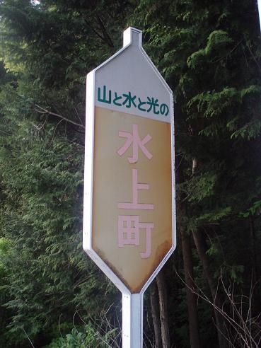 沼田~水上 237.jpg