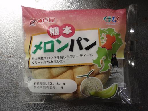 熊本メロンパン.jpg