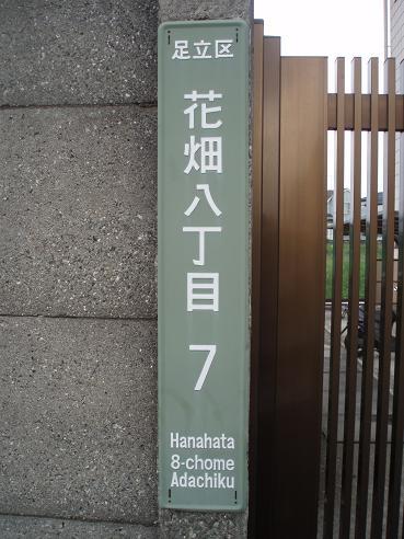 舎人~新三郷 076.jpg