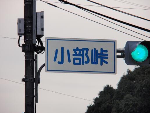 西元町~山の街 085.jpg