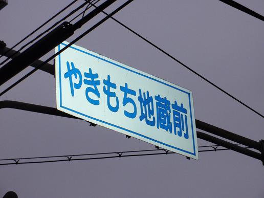 西元町~山の街 091.jpg