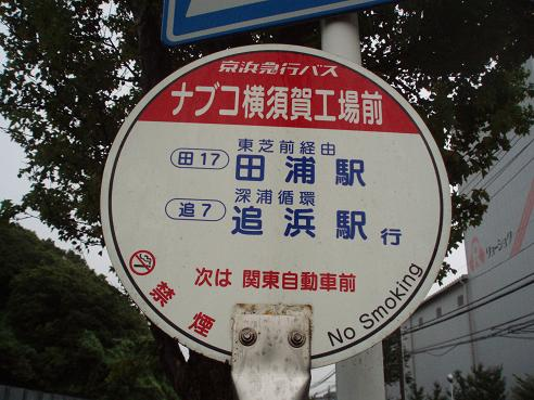 野島公園~田浦 033.jpg