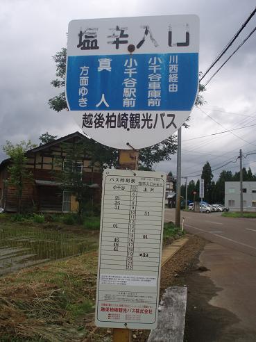 0806新潟県 073.jpg