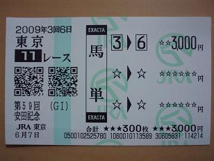 09安田記念 015.jpg
