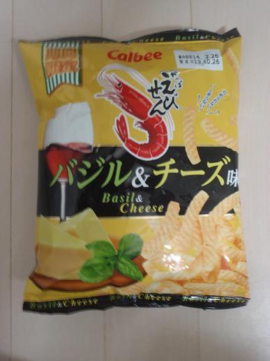 かっぱえびせん バジル&チーズ味.jpg