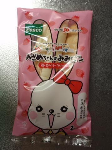 めざめちゃんのみみパン.jpg