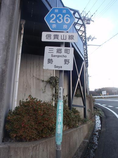 三郷町勢野.jpg