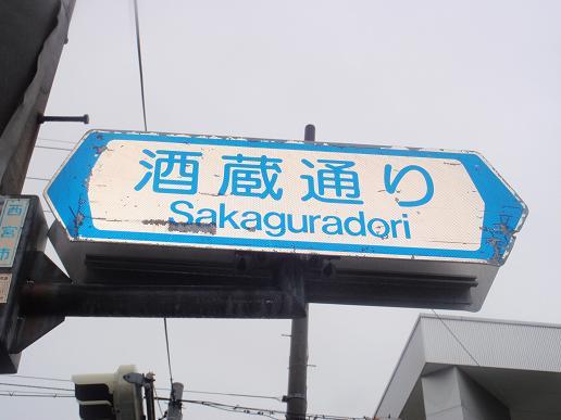 打出~久寿川 040.jpg