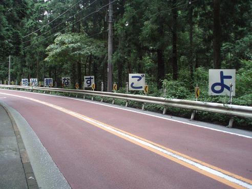 武蔵五日市~奥多摩 120.jpg