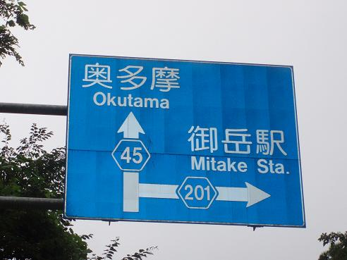 武蔵五日市~奥多摩 124.jpg