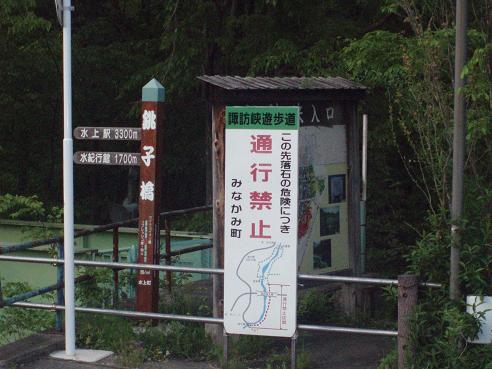 沼田~水上 251.jpg