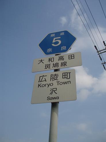 法隆寺~巻向 035.jpg