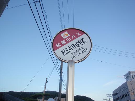 紀伊中ノ島~紀三井寺 171.jpg