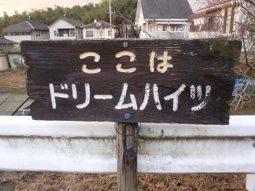 能登川~稲枝 045.jpg