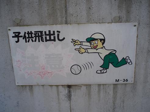 酒々井~八街 025.jpg