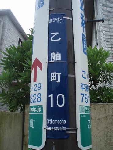 野島公園~田浦 003.jpg