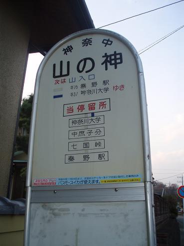 高村団地~比奈窪 077.jpg