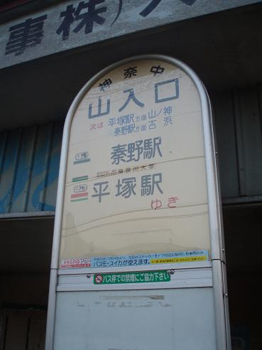 高村団地~比奈窪 079.jpg